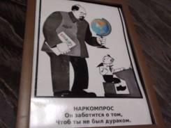 Постеры.
