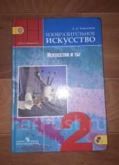 Учебник ИЗО 2 класс.