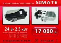 Печка. MAN: F90, TGA, TGM, TGL, TGS, TGX Volvo: FMX, G, FL, FM, FH, VNL, FLC DAF FT DAF CF DAF LF DAF XF Камаз 43105 Scania R Scania P Scania T Scania...