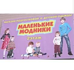 Продавец. ИП Макарова Т.В. Улица Пушкина 60