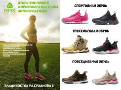 Качественная обувь RAX