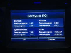 Обновление прошивки и карт навигации Hyundai IX-35