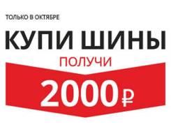 Купи шины в Гиперавто - получи 2000 рублей!