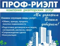 Агенство недвижимости (Компания риэлторских услуг)