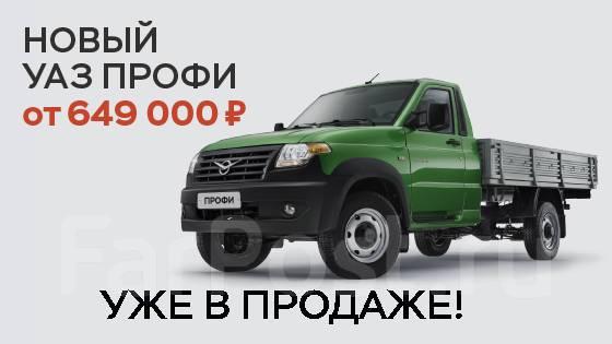 УАЗ Профи. , 2 700 куб. см., 1 500 кг.