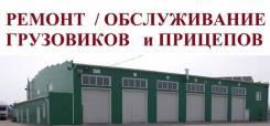 Ремонт прицепов полуприцепов грузовиков тягачей самосвалов / запчасти