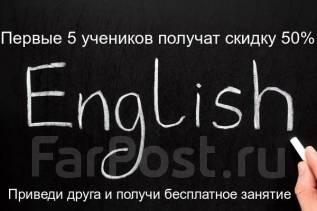 Репетитор английского, подготовка к ЕГЭ, ОГЭ. Набор учеников! 500р.