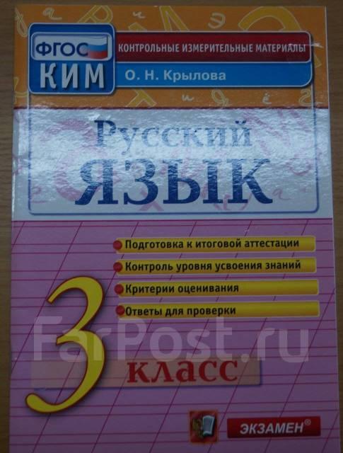 Русский язык класс Контрольные измерительные материалы  Задачники решебники по русскому языку Класс 3 класс