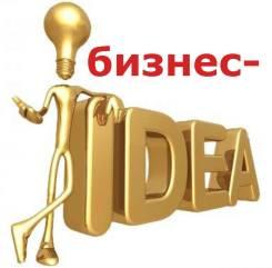 Продам бизнес идею за 15 рублей