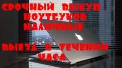 Срочный выкуп ноутбуков, компьютеров, мониторов