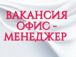Офис-менеджер. ООО Пегас+. Центр города