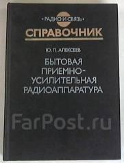 Ю. Алексеев. Бытовая приемно-усилительная радиоаппаратура.