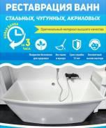 Реставрация ванн , эмалировка антимикробным акрилом