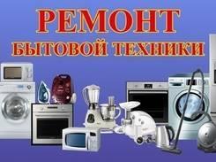 Ремонт стиральных машин, титанов , холодильников, эл плит на дому.
