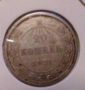 20 копеек 1921 года. Серебро. В наличиИ!