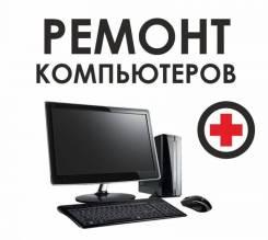 Ремонт компьютеров, очистка от вирусов, настройка WiFi