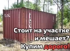 Куплю контейнеры 3,5,20 и 40 футов