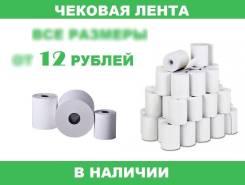 Чековая лента на Кирова 45
