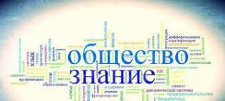 Репетитор (обществознание; правовые науки)
