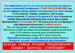 Каникулы. Подработка. Подготовка к Ielts во Владивостоке. Англ. Язык