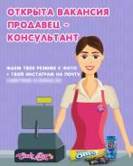 Продавец-консультант. ООО Компания Стимул. Улица Шилкинская 10а