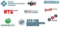 Ускоренная аккредитация на электронных торговых площадках