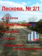 12 соток - Собственность - есть разрешение на строительство. 1 200 кв.м., собственность, электричество, от агентства недвижимости (посредник)