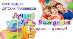 Клоуны и Другие Герои-Аниматоры на Детский День Рождение. 1000 руб