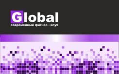 Продам абонемент в фитнес клуб Global