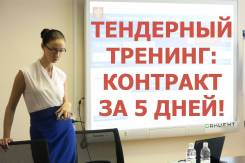 """Тендерный тренинг за 5 дней: """"Продавая Государству! """""""