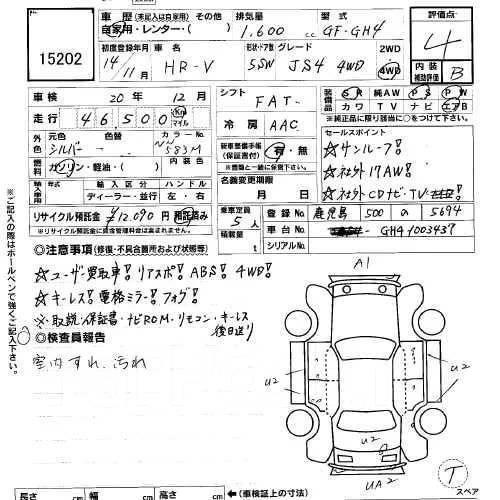 АКПП. Honda Logo, GF-GA5 Honda Capa, GF-GA6 Honda HR-V, LA-GH2, LA-GH1, LA-GH3, LA-GH4, GF-GH3, GF-GH4, ABA-GH4, GF-GH2, ABA-GH3, GF-GH1 Двигатели: D1...