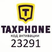 Такси Таксфон TaxPhone