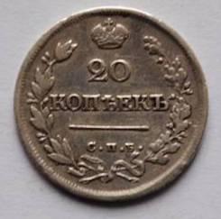 20 копеек 1826 года. Серебро. Редкая! В наличии!