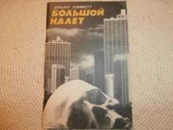 Дэшил Хэмметт. Большой налет. Изд. 1991. Детектив