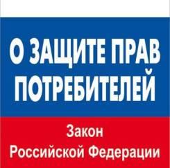 Защита прав потребителей-покупателей товаров и услуг. Опыт, гарантии!