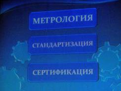 Сертификация обучение во Владивостоке Метрология стандартизация сертификация Контрольные курсовые дипломы