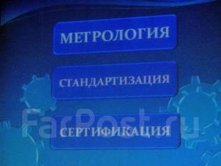 Метрология стандартизация сертификация Контрольные курсовые  Метрология стандартизация сертификация Контрольные курсовые дипломы Помощь в обучении во Владивостоке