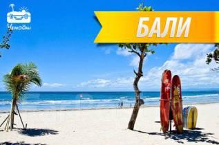 Индонезия. Бали. Пляжный отдых. Бали!