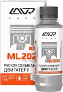 Раскоксовка двигателя LAVR ML-202 Anti Coks Fast (для стандартного двигателя), 1