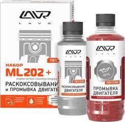 Набор Раскоксовка LAVR МL-202 Anti Coks + Промывка двигателя Motor Flush (185мл