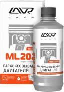 Раскоксовка двигателя LAVR ML-202 Anti Coks Fast, 330мл Ln2504