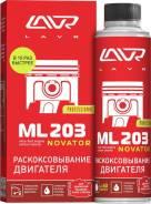 Раскоксовывание двигателя ML203 NOVATOR 320мл. LN2507 LAVR