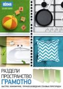 Пазогребневые плиты для перегородок- ПГП Волма