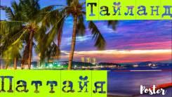 Таиланд. Паттайя. Пляжный отдых. Распродажа Апрель