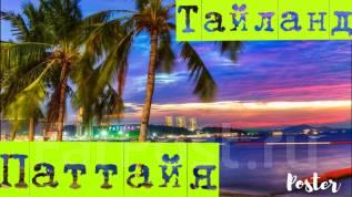 Таиланд. Паттайя. Пляжный отдых. Горящий тур