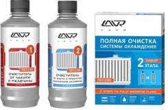 """Набор """"Полная очистка сис-мы охлаждения в 2 этапа"""" LAVR Radiator Flush 1&2 2*310"""