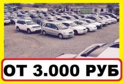 Помощь в покупке авто, Подбор от 3.000 руб. Договор + Гарантия! Жми!
