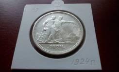 Серебро! Ранние Советы! Огромный 1 рубль 1924 года. Отличный сохран!