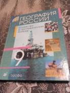 География. Класс: 9 класс