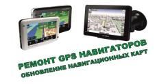 Ремонт навигаторов GPS